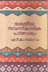 Thumbnail image of Book Bharatheeya Samskarika Parambaryam