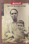 Thumbnail image of Book Bhrithyavatsalyavum Mattu Kathakalum
