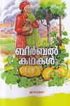 Thumbnail image of Book Birbal Kathakal