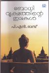 Thumbnail image of Book Bodhi Vrikshathinte Ilakal