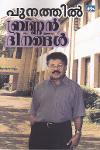 Thumbnail image of Book ബ്രണ്ണന് ദിനങ്ങള്