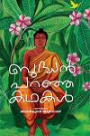Thumbnail image of Book ബുദ്ധന് പറഞ്ഞ കഥകള്