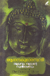 Thumbnail image of Book Buddhanum Boddhante Suviseshavum