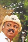 Thumbnail image of Book സെല്ലുലോയ്ഡ് സ്വപ്നാടകന്