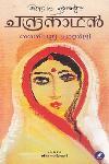 Thumbnail image of Book ചന്ദ്രനാഥൻ