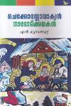 Thumbnail image of Book Checkoslovakya Nadodi Kathakal