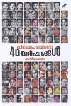 Thumbnail image of Book സിനിമാപ്രാന്തിന്റെ 40 വർഷങ്ങൾ