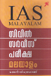 Thumbnail image of Book Civil Service Pareeksha Malayalam