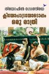 Thumbnail image of Book Cleopatrayodoppam Oru Ratri