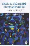 Thumbnail image of Book ദൈവവുമായുള്ള സംഭാഷണങ്ങൾ