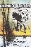 Thumbnail image of Book ദെര്സു ഉസാല