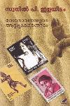 Thumbnail image of Book ദേശഭാവനയുടെ ആട്ടപ്രകാരങ്ങള്
