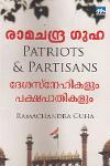 Thumbnail image of Book Deshasnehikalum Pakshapathikalum