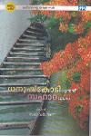 Thumbnail image of Book ധനുഷ്കോടി മുതല് സഹാറ വരെ