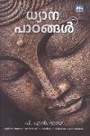 Thumbnail image of Book Dhyanapadangal