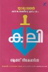 Thumbnail image of Book ദുര്യോധനനന് കൗരവവംശത്തിലെ ഇതിഹാസം - കലി