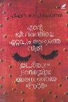 Thumbnail image of Book Ende jeevithathileEttavum Adhyathe sthree Ettavum Avasanathe Sthreeyod Parayunnath
