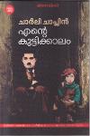Thumbnail image of Book Ende Kuttikkalam