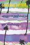 Thumbnail image of Book എണ്ണത്തുള്ളികളും ഉപ്പുതരികളും