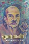 Thumbnail image of Book Ente Basheer