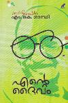 Thumbnail image of Book എന്റെ ദൈവം