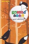 Thumbnail image of Book ഈ സോപ്പുകഥകള് - പ്രെഫ. എസ്. ശിവദാസന്