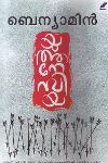 Thumbnail image of Book യുത്തനേസിയ