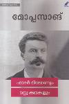 Thumbnail image of Book Father Milonum Mattu Kathakalum