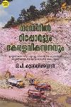 Thumbnail image of Book ഗാഡ്ഗില് റിപ്പോര്ട്ടും കേരളവികസനവും