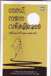 Thumbnail image of Book ഗാന്ധി നടന്ന വഴികളിലൂടെ