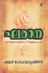 Thumbnail image of Book ഘരാന