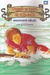 Thumbnail image of Book Gullivarude Yathrakal
