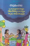 Thumbnail image of Book Hanumanum Arjunanum Mattu Kathakalum