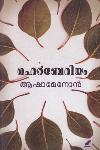 Thumbnail image of Book ഹെര്ബേറിയം
