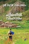 Thumbnail image of Book ഹിമഗിരി വിഹാരം