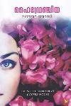 Thumbnail image of Book ഹൈഡ്രേഞ്ചിയ