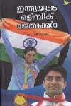 Thumbnail image of Book Indiayude Olympic Jethakkal