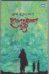 Thumbnail image of Book Innalathe Mazha