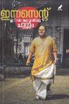 Thumbnail image of Book Irinjalakudakku Chuttum