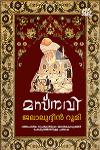 Thumbnail image of Book മസ്‌നവി