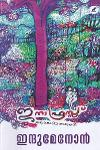 Thumbnail image of Book ജനാഫ്രസ്സ് ഒരു കൊടിയ കാമുകന്