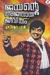 Thumbnail image of Book ജയന്റെ അഞ്ജാത ജീവിതം
