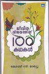 Thumbnail image of Book Jeevetha Vijayathinu 100 Kathakal