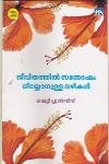 Thumbnail image of Book Jeevithathil Santhosham Niraykkanulla Vazhikal