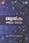 Thumbnail image of Book ജ്യോതിഷം സത്യവും മിഥ്യയും