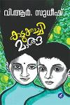 Thumbnail image of Book കടുക്കാച്ചി മാങ്ങ