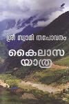 Thumbnail image of Book കൈലാസ യാത്ര