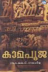 Thumbnail image of Book കാമപൂജ
