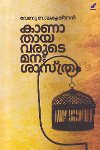 Thumbnail image of Book കാണാതായവരുടെ മന-ശാസ്ത്രം