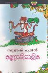Thumbnail image of Book Kannadimalika